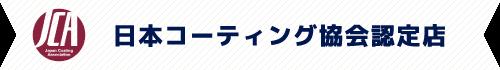 日本コーティング協会認定店