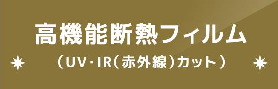 高機能断熱フィルム(UV・IR(赤外線)カット)